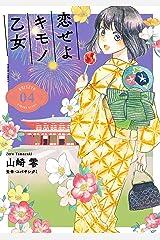 恋せよキモノ乙女 4巻: バンチコミックス Kindle版