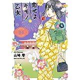 恋せよキモノ乙女 4巻: バンチコミックス