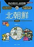 旅の指さし会話帳42 北朝鮮(朝鮮語) (旅の指さし会話帳シリーズ)
