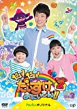 だい! だい! だいすけおにいさん!!シーズン2 Vol.3 [DVD]