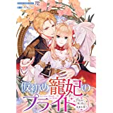 仮初め寵妃のプライド~皇宮に咲く花は未来を希う~ 連載版: 1 (ZERO-SUMコミックス)