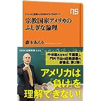 シリーズ・企業トップが学ぶリベラルアーツ 宗教国家アメリカのふしぎな論理 (NHK出版新書 535)