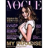 VOGUE JAPAN(ヴォーグジャパン) 2018年 01月号 [特別付録&別冊付録付き]