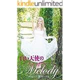 白い天使のMelody