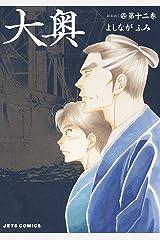 大奥 12 (ジェッツコミックス) Kindle版