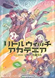 リトルウィッチアカデミア (3) (角川コミックス・エース)