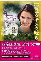 夢見るキスの続き (ベルベット文庫) Kindle版