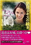 夢見るキスの続き (ベルベット文庫)