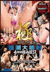 極-KIWAMI-淫潮大噴射4時間極みBEST REAL/ケイ・エム・プロデュース [DVD]