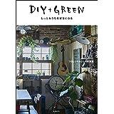 DIY+GREEN もっとおうちを好きになる
