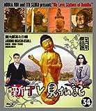 新TV見仏記 ㉞東大阪あたり編 [Blu-ray]