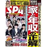 週刊SPA!(スパ)  2020年 3/24・31 合併号 [雑誌] 週刊SPA! (デジタル雑誌)