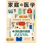 家庭の医学 電子分冊版(1)消化器の病気 ~食道・胃・腸・肝臓・胆道・胆嚢・膵臓・直腸・肛門の病気