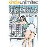 浮気な妻たち (アクションコミックス)