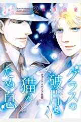 グラスの破片は猫のため息(2) クォート&ハーフ外伝 (Nemuki+コミックス) Kindle版