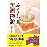 ふくしま美酒探訪 (福島民友新聞社)