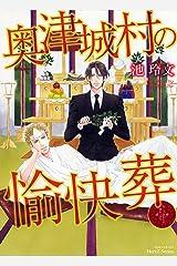奥津城村の愉快葬 (HertZ&CRAFT) Kindle版
