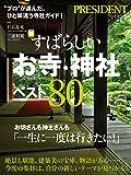すばらしいお寺・神社ベスト80 (プレジデントムック)