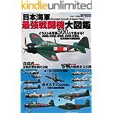 日本海軍 最強戦闘機 大図鑑