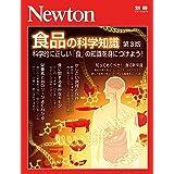 Newton別冊『食品の科学知識 第3版』