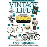 VINTAGE LIFE(ヴィンテージライフ)Vol.14 (NEKO MOOK)