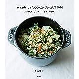 staub La Cocotte de GOHAN ストウブ「ごはんココット」レシピ