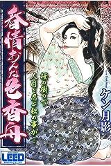 春情おんな色香舟 (SPコミックス) Kindle版