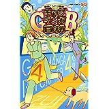 増田こうすけ劇場 ギャグマンガ日和GB 4 (ジャンプコミックス)