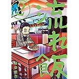 流れ飯 2巻 (まんがタイムコミックス)