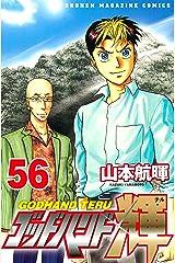 ゴッドハンド輝(56) (週刊少年マガジンコミックス) Kindle版