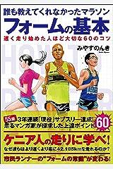 誰も教えてくれなかったマラソンフォームの基本 Kindle版