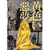 黄色い悪夢 (リイドカフェコミックス)