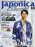 Japonica Blood vol.14 (サクラムック)
