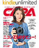 CAPA 2019年11月号 [雑誌]