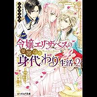 令嬢エリザベスの華麗なる身代わり生活 2【電子特典付き】 (ビーズログ文庫)