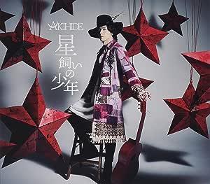 星飼いの少年 (初回限定盤) (2CD(音源CD+朗読CD)+スペシャルフォトブック+セルフライナーノーツ)