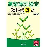 農業簿記検定教科書 3級