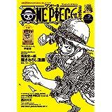 ONE PIECE magazine Vol.2 (ジャンプコミックスDIGITAL)