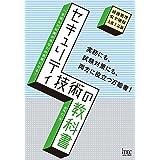 セキュリティ技術の教科書 (専門分野シリーズ)