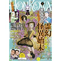 HONKOWA (ほん怖) 2021年 07 月号 [雑誌]