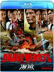 BRAVE HEARTS 海猿 スタンダード・エディション [Blu-ray]
