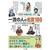 10分で読める 一流の人の名言100 偉人たちの言葉を学ぶ旅 新版 (まなぶっく)