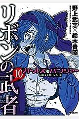 ガールズ&パンツァー リボンの武者 10 (MFコミックス フラッパーシリーズ) Kindle版