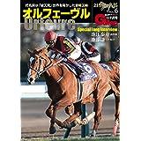 21世紀の名馬VOL.6「オルフェーヴル」 (Gallop21世紀の名馬シリーズ)