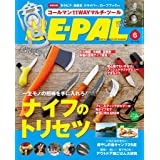 BE-PAL (ビーパル) 2020年 6月号 [雑誌]