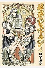 最後のレストラン 4巻 (バンチコミックス) Kindle版