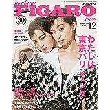 madame FIGARO japon (フィガロ ジャポン) 2019年12月号 わたしは東京パリジェンヌ 。[雑誌] フィガロジャポン