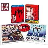 (初回限定生産)ウエスト・サイド物語 日本語吹替音声追加収録版ブルーレイ [Blu-ray]