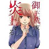 御手洗家、炎上する(2) (Kissコミックス)