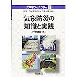 気象防災の知識と実践 (気象学ライブラリー)